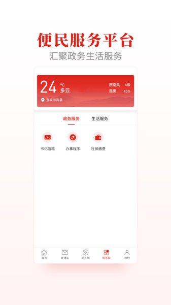 高县融媒app v1.0 安卓版