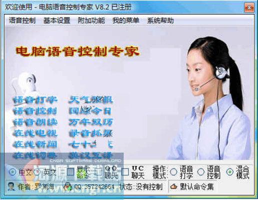 电脑语音控制系统官方版 v5.5 绿色版