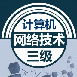 �算�C等�考�模�M�件(三��W�j技�g)