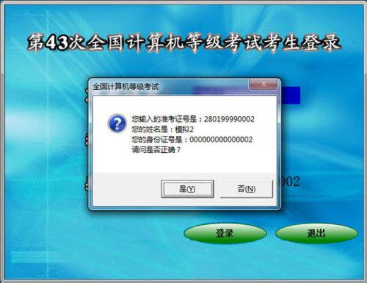 �算�C等�考�模�M�件(三��W�j技�g) �G色版