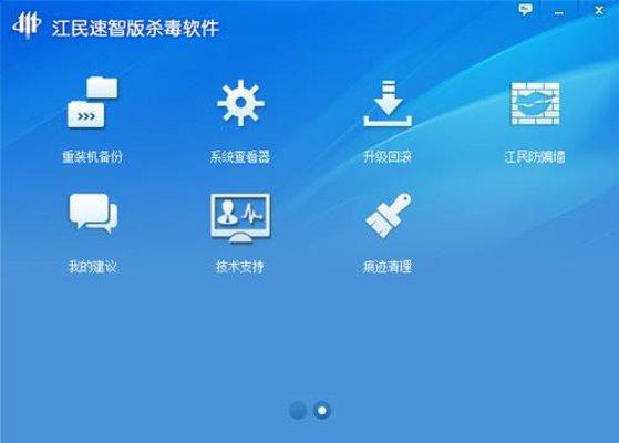 江民未知病毒�z�y v1.0 正版