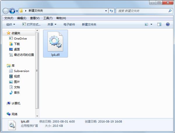 lpk.dll文件正式版