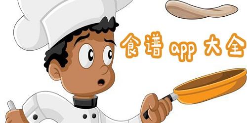 菜谱app哪个好用?菜谱app下载-菜谱软件免费