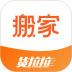 �拉拉搬家小哥最新版本v1.6.10 安卓官方版