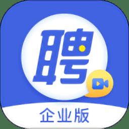 智联招聘企业苹果版 v6.7.7 iphone版