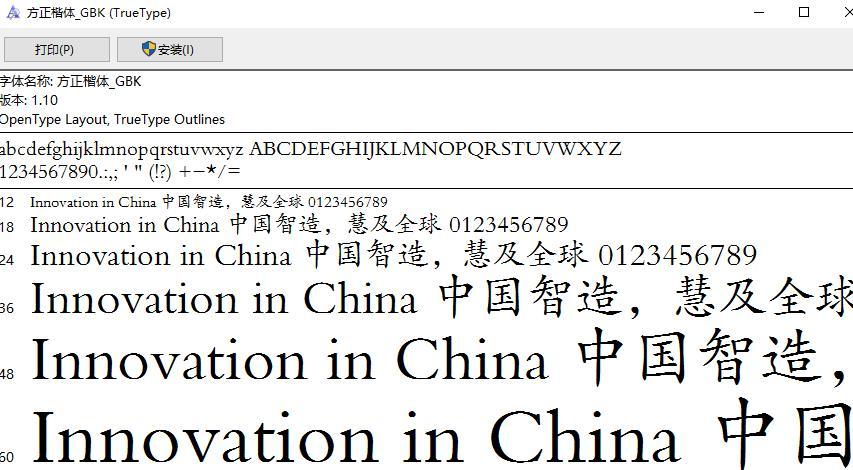 方正楷�wgbk字�w v1.10 ttf版