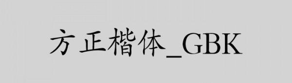 方正楷�wgbk字�w