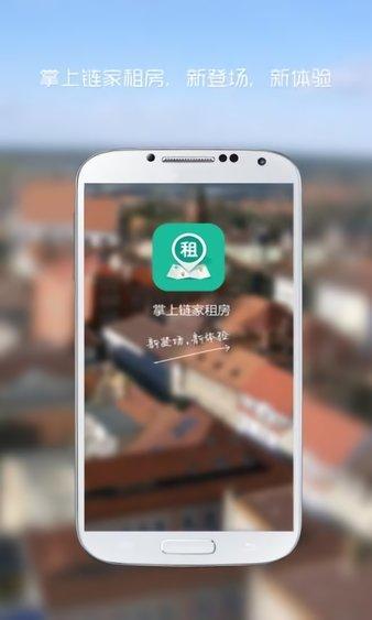 掌上链家app v1.1.5 安卓版