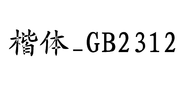 楷�wgb2312安�b包 v2.00 ttf版
