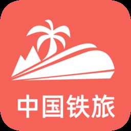 中国铁旅app v5.1.3 安卓版