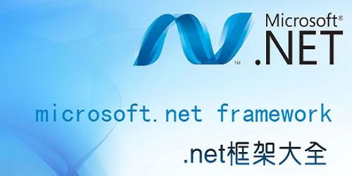net framework有多少版本?net framework所有版本下�d_.net版本大全