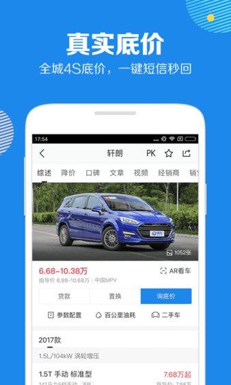 汽车报价大全2021最新汽车报价软件 v10.18.1 安卓官方版
