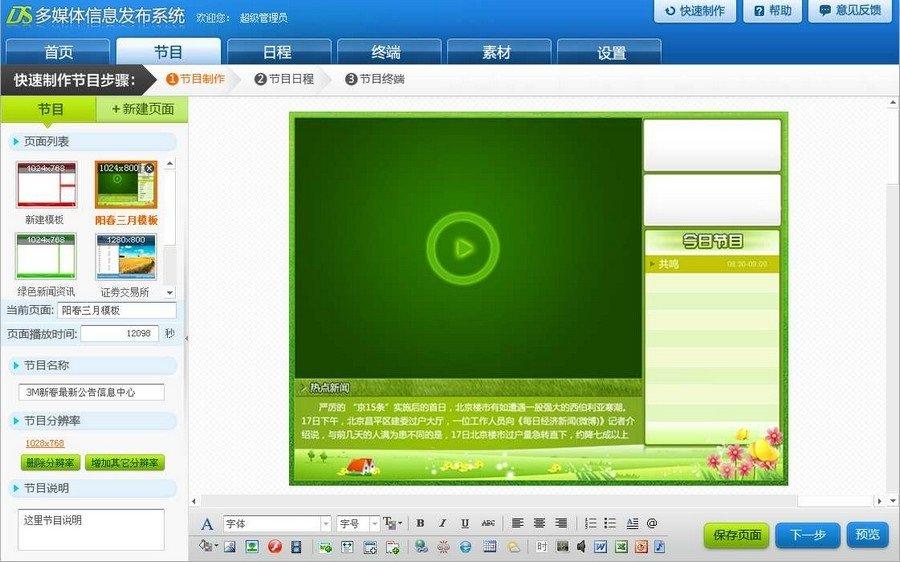 dsis多媒体发布系统 免费版