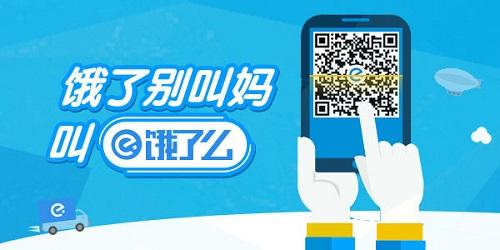 饿了么网上订餐平台-饿了么外卖下载-饿了么app下载