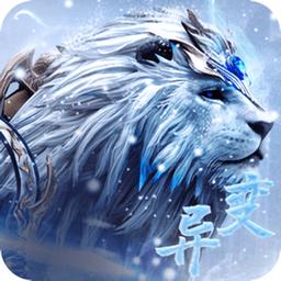 异兽冰河纪元手游 v7.5.0 安卓版