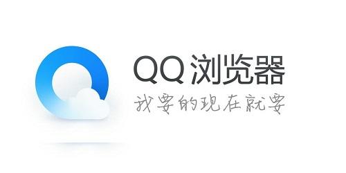 手机qq浏览器下载安装-qq浏览器官方下载-qq浏览器电脑版