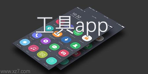 工具app
