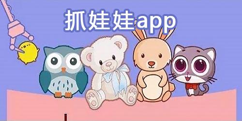 抓娃娃app