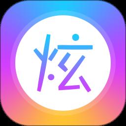炫酷字体app