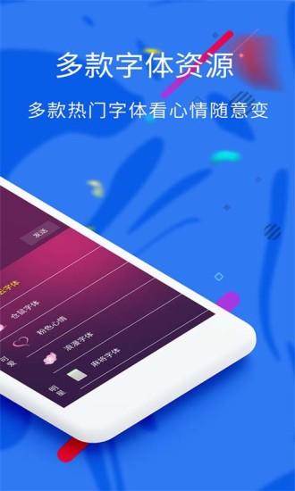 炫酷字体app v3.3.9 安卓版