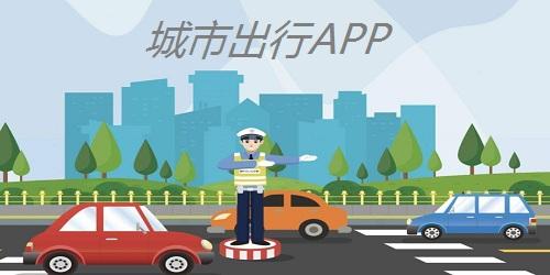 城市出行用什么软件?城市出行app下载-城市出行软件