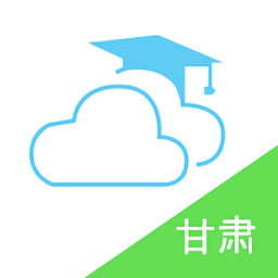 甘肃智慧教育软件 v4.1.0 安卓版