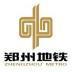郑州地铁线路图 高清版