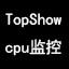 cpu监控软件(topshow)