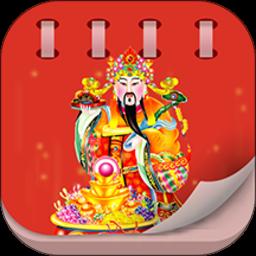 中华老黄历万年历原版v5.0.3 安卓版