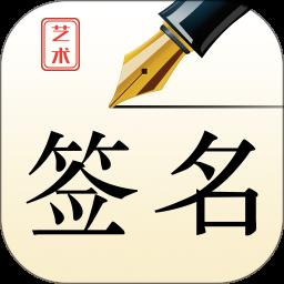 艺术签名设计师手机版 v1.0.6 安卓版