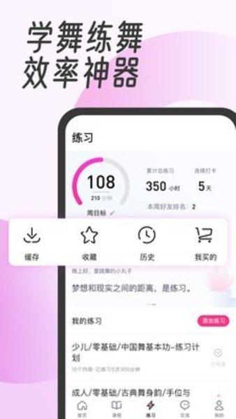 中舞网app v5.4.3 安卓版
