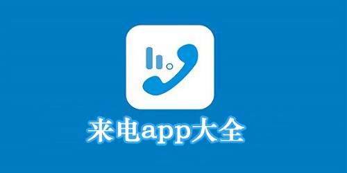 来电app