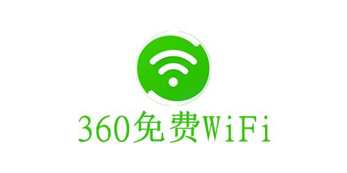 360免�Mwifi