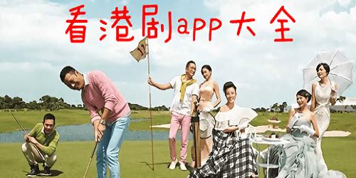 港��app