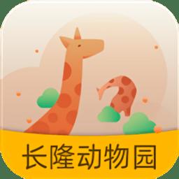 长隆野生动物世界app