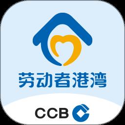 劳动者港湾appv2.0.4 安卓版