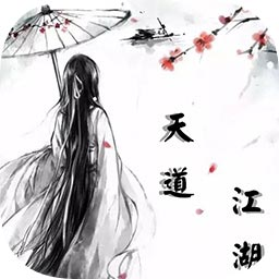 天道江湖手游 v1.0 安卓版