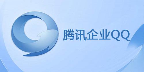 企业qq全部版本-企业qq手机版下载-企业qq官方下载