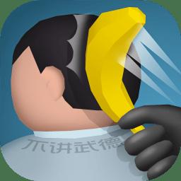 偷袭武林老同志手机版 v0.2.0 安卓版
