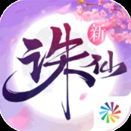 新诛仙手游九游版