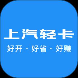 上汽轻卡最新版v1.0.9 安卓
