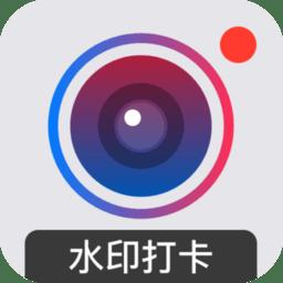 水印打卡相机app