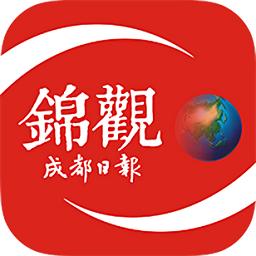 成都日报锦观app