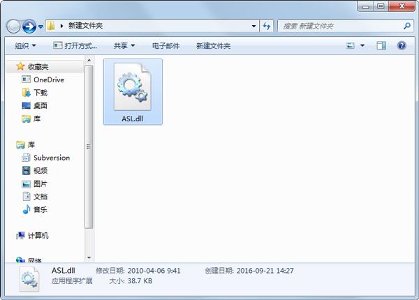 asl.dll64位文件