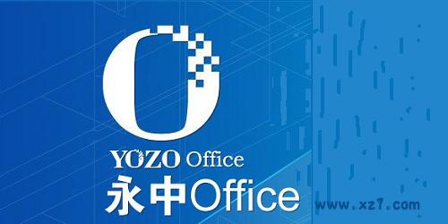 永中office�件-永中office免�M版-永中office下�d安�b