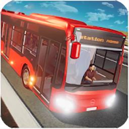 巴士模拟驾驶3d手机游戏 v1.0.1 安卓版