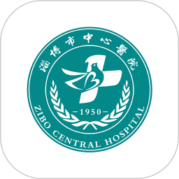 淄博市中心医院预约挂号app v7.0.9 安卓版