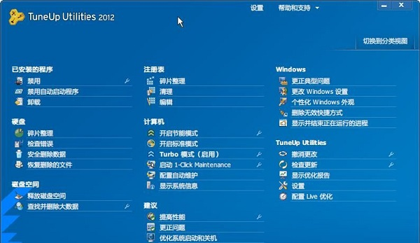tuneup utilities 2012中文版 最新版