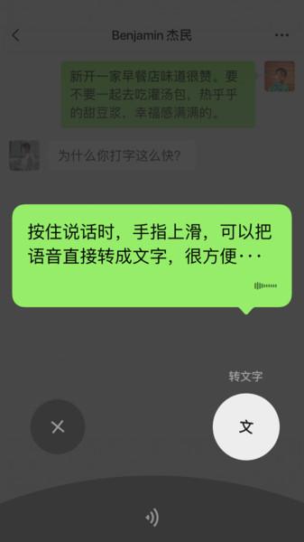微信魅族定制版 v7.0.21 安卓版