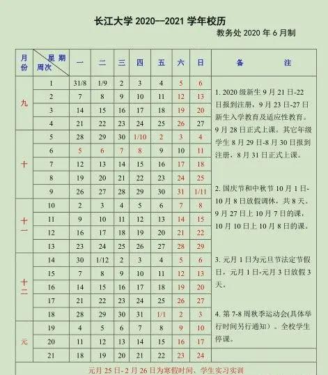 武�h高校寒假放假�r�g2020最新版 完整版